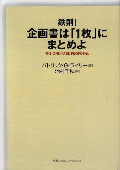 kikakusho1page.jpg